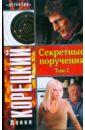 Корецкий Данил Аркадьевич. Секретные поручения: В 2 томах: Том 1