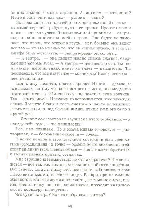 Иллюстрация 1 из 12 для Мы - Евгений Замятин   Лабиринт - книги. Источник: Лабиринт