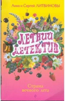 Литвиновы Анна и Сергей Страна вечного лета: сборник рассказов