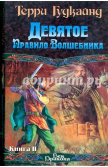 Гудкайнд Терри Девятое Правило Волшебника, или Огненная цепь. Книга 2