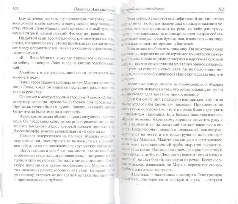 Иллюстрация 1 из 6 для Ассирийское наследство - Наталья Александрова | Лабиринт - книги. Источник: Лабиринт