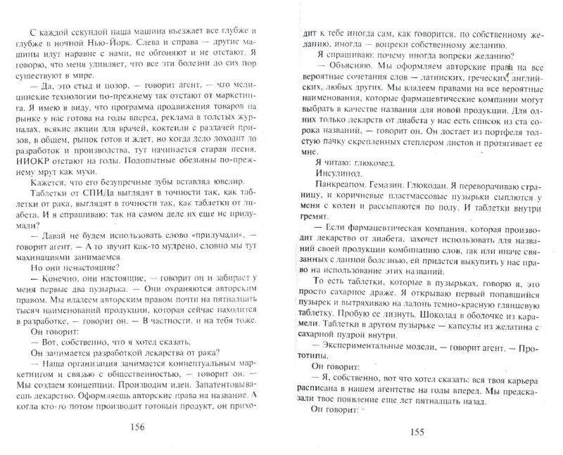 Иллюстрация 1 из 8 для Уцелевший - Чак Паланик | Лабиринт - книги. Источник: Лабиринт