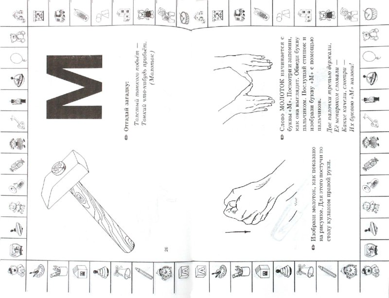 Иллюстрация 1 из 4 для Пальчиковая азбука - Ольга Новиковская | Лабиринт - книги. Источник: Лабиринт