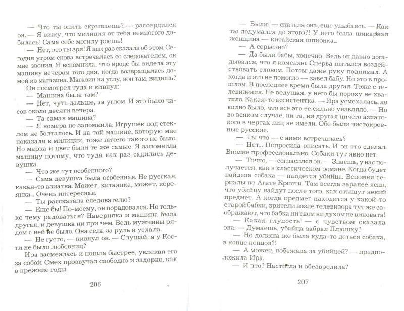 Иллюстрация 1 из 11 для Никогда не заговаривайте с неизвестными - Анна Малышева | Лабиринт - книги. Источник: Лабиринт