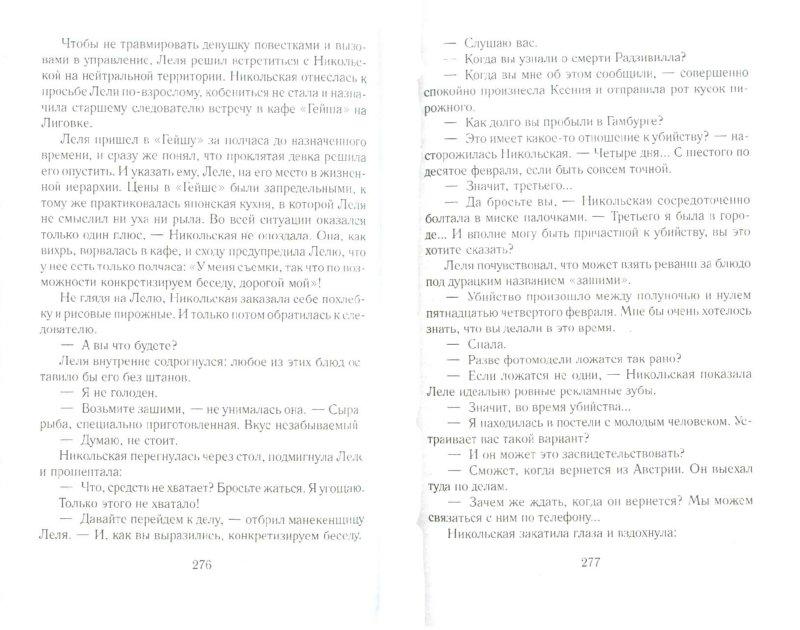 Иллюстрация 1 из 7 для Смерть на кончике хвоста - Виктория Платова | Лабиринт - книги. Источник: Лабиринт