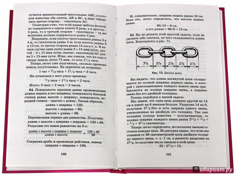 Иллюстрация 1 из 17 для Веселые задачи - Яков Перельман   Лабиринт - книги. Источник: Лабиринт