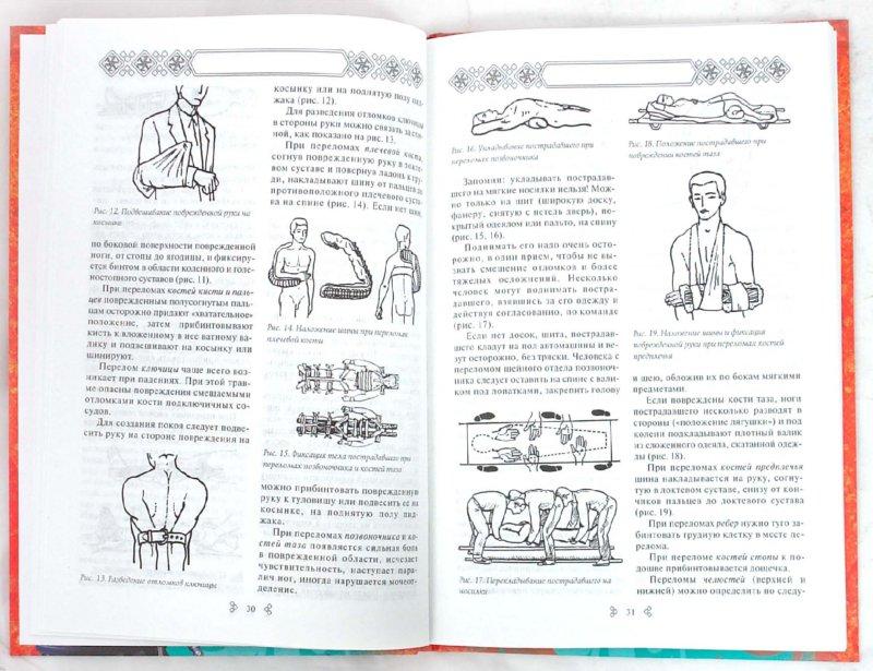 Иллюстрация 1 из 8 для Книга-подарок для супермальчиков | Лабиринт - книги. Источник: Лабиринт