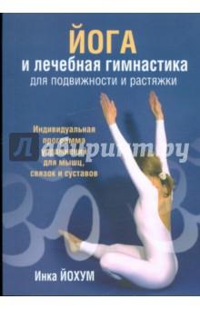 Йохум Инка Йога и лечебная гимнастика для подвижности и растяжки