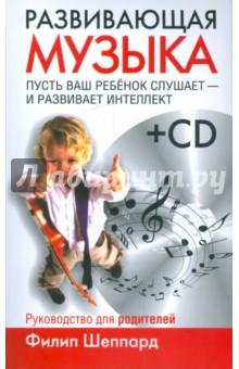 Развивающая музыка (+CD)Книги для родителей<br>Может ли музыка сделать вашего ребенка умнее? Да! Филип Шеппард откроет вам секрет влияния музыки на интеллектуальное развитие, память, математические способности, навыки речи, общительность, креативность! Эта книга рекомендована в качестве пособия для родителей Лондонской Королевской академией музыки.<br>