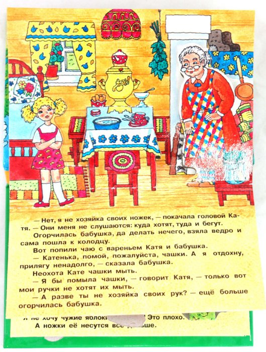 Иллюстрация 1 из 6 для Сказка о ленивых ручках и ножках - Софья Прокофьева | Лабиринт - книги. Источник: Лабиринт