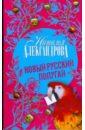 Александрова Наталья Николаевна. Новый русский попугай