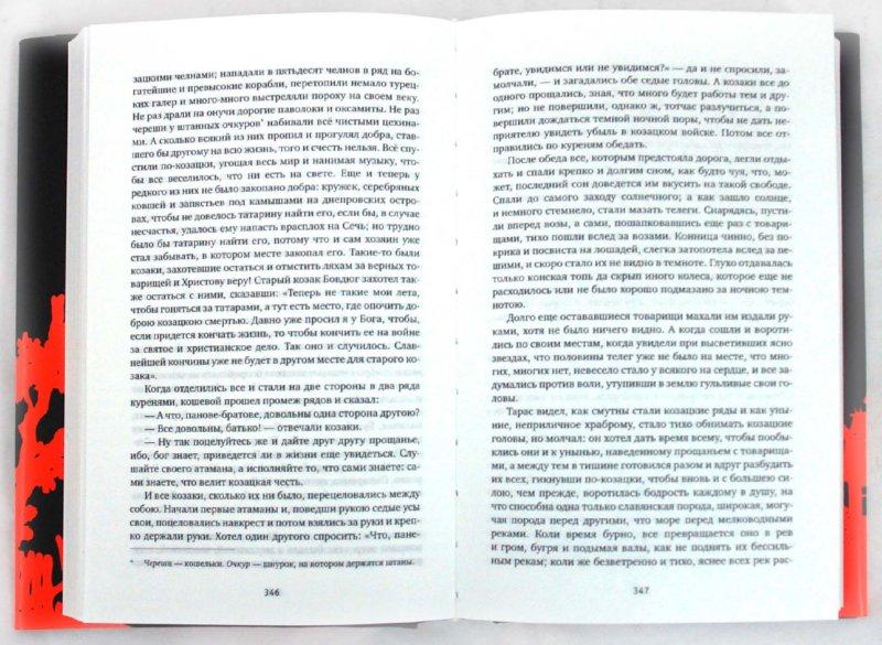 Иллюстрация 1 из 18 для Собрание сочинений в 3-х томах - Николай Гоголь | Лабиринт - книги. Источник: Лабиринт