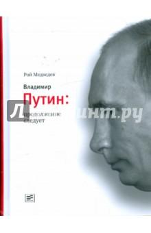 Владимир Путин: продолжение следует