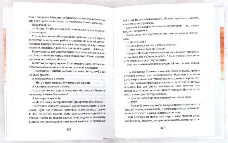 Иллюстрация 1 из 31 для Мужской день - Борис Минаев | Лабиринт - книги. Источник: Лабиринт