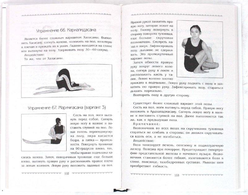 Иллюстрация 1 из 9 для Йога. Полная система упражнений - Вячеслав Быстров | Лабиринт - книги. Источник: Лабиринт