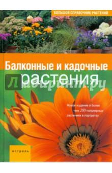 Большой справочник растений: Балконные и кадочные растения