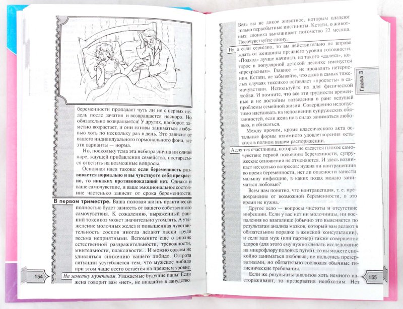 Иллюстрация 1 из 10 для В ожидании чуда. Счастливая беременность от А до Я   Лабиринт - книги. Источник: Лабиринт
