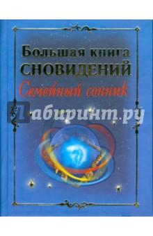 Большая книга сновидений: Семейный сонник