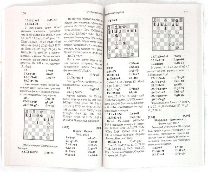 Иллюстрация 1 из 8 для Шахматные дебюты. Практическое руководство. Все открытые начала - Николай Калиниченко   Лабиринт - книги. Источник: Лабиринт