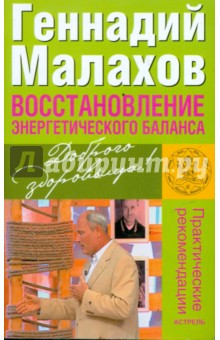 Малахов Геннадий Петрович Восстановление энергетического баланса