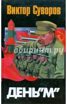 """День """"М"""". Когда началась Вторая мировая война?"""