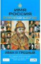 Морозова Людмила Евгеньевна. Иван IV Грозный: Имя Россия. Исторический выбор 2008