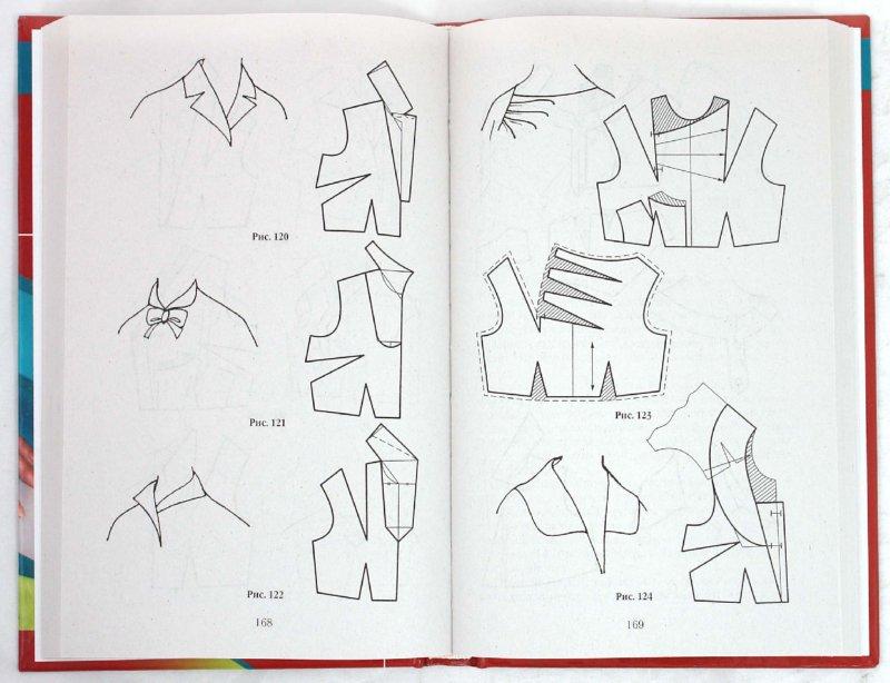Иллюстрация 1 из 7 для Практический курс кройки и шитья | Лабиринт - книги. Источник: Лабиринт