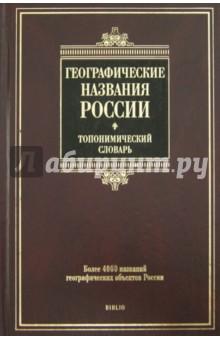Географические названия России: топонимический словарь: более 4000 единиц