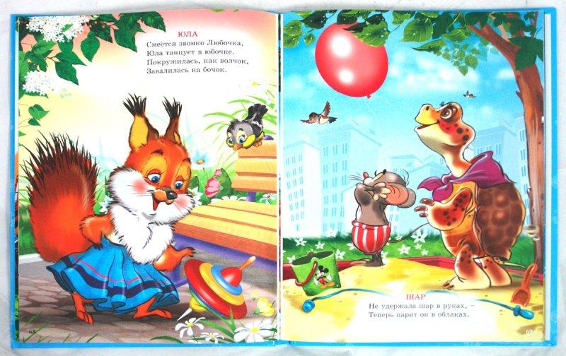Иллюстрация 1 из 59 для Добрые стихи малышам | Лабиринт - книги. Источник: Лабиринт