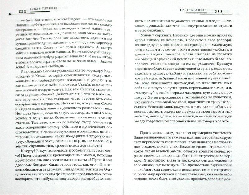 Иллюстрация 1 из 3 для Ярость Антея - Роман Глушков | Лабиринт - книги. Источник: Лабиринт