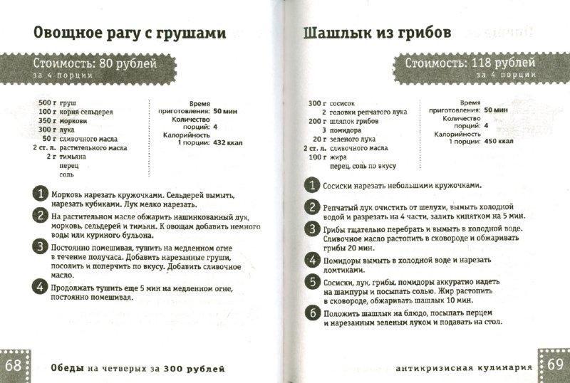 Иллюстрация 1 из 10 для Обеды на четверых за 300 рублей | Лабиринт - книги. Источник: Лабиринт