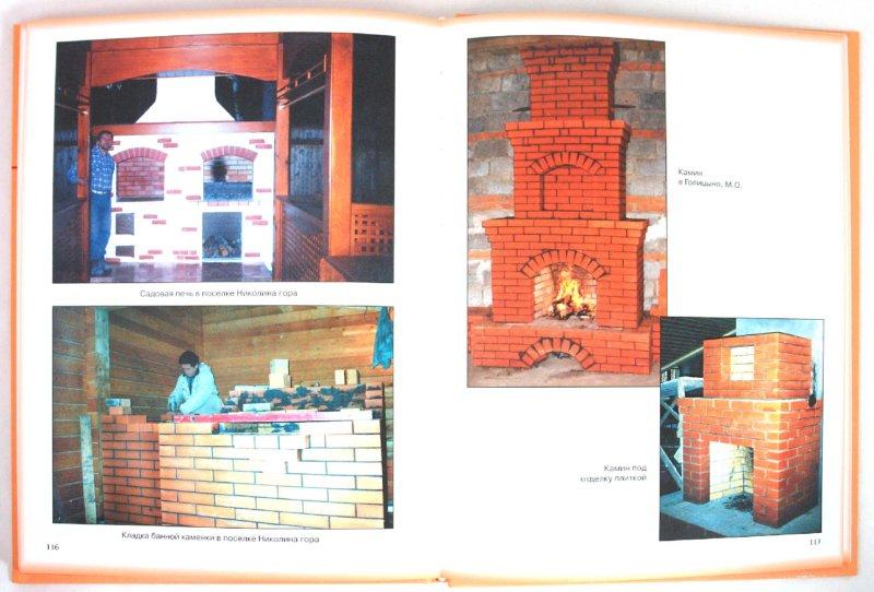 Иллюстрация 1 из 5 для Лучшие камины и печи. Сборник проектов - Георгий Резник | Лабиринт - книги. Источник: Лабиринт