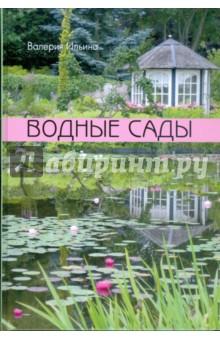 Водные сады