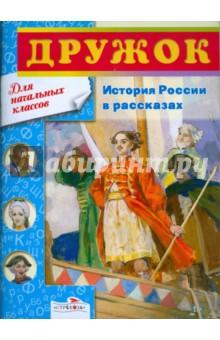 Дружок. История России в рассказах. 1-4 классы