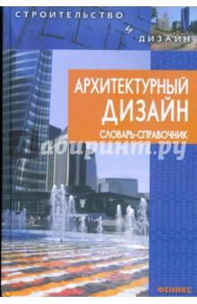 Архитектурный дизайн. Словарь-справочник