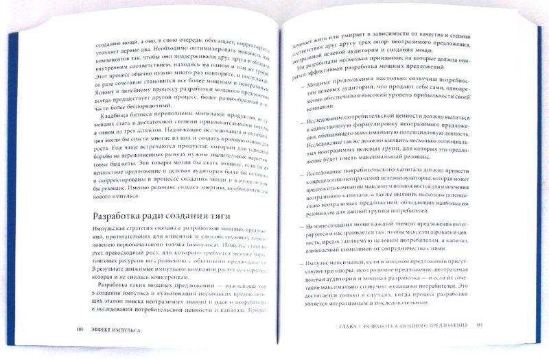 """Иллюстрация 1 из 7 для Эффект импульса. Как выжить в """"голубом океане"""" - Жан-Клод Лареш   Лабиринт - книги. Источник: Лабиринт"""