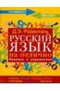 Розенталь Дитмар Эльяшевич Русский язык на отлично. Правила и упражнения