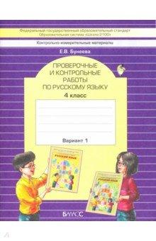 Русский язык. 4 класс. Проверочные и контрольные работы. Варианты 1 и 2. ФГОС