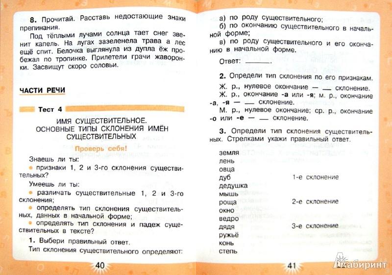 Гдз по русскому языку 5 Класс Бунеев Бунеева книга 1 2012 - картинка 1