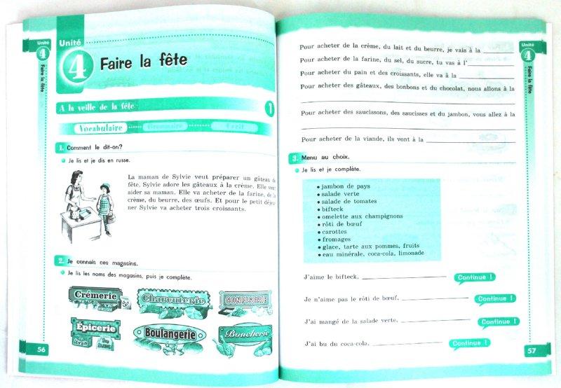 Гдз по рабочей тетради по французскому языку а.кулигина 6 класс