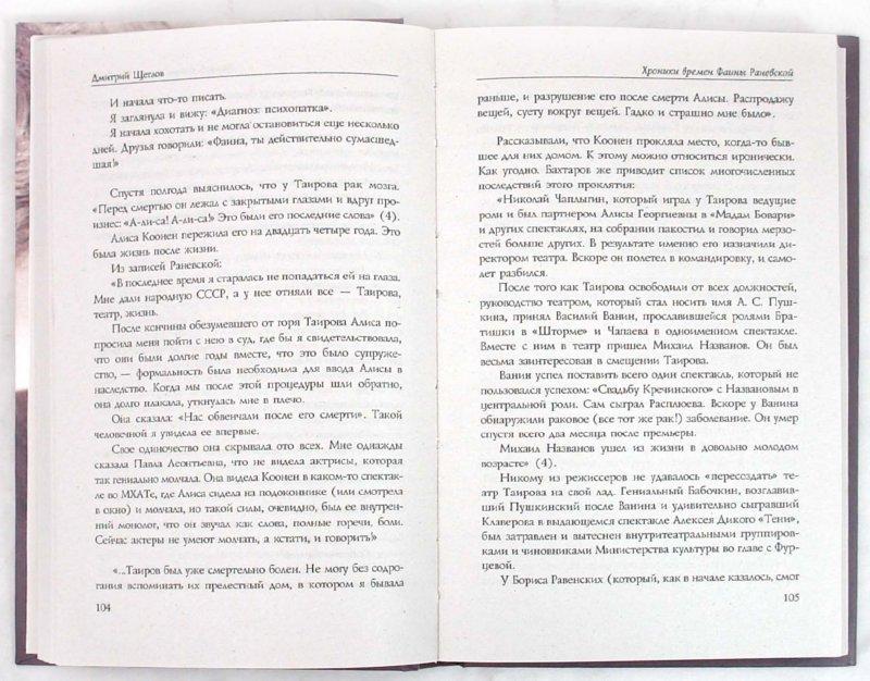 Иллюстрация 1 из 12 для Хроники времен Фаины Раневской - Дмитрий Щеглов | Лабиринт - книги. Источник: Лабиринт
