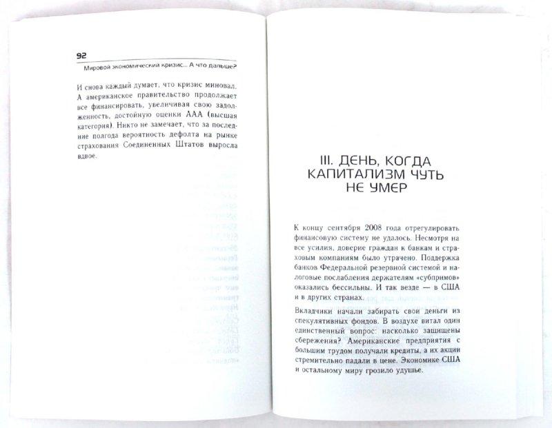 Иллюстрация 1 из 29 для Мировой экономический кризис… А что дальше? - Жак Аттали | Лабиринт - книги. Источник: Лабиринт