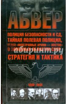 Абвер, полиция безопасности и СД, тайная полевая полиция, отдел Иностранные армии - Восток
