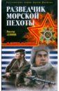 Леонов Виктор. Разведчик морской пехоты