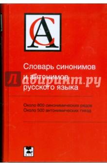 Словарь синонимов и антонимов русского языка: около 800 синоним. рядов; около 500 антоним. гнезд