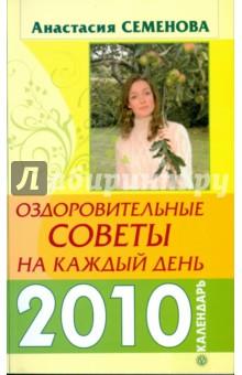 Семенова Анастасия Николаевна Оздоровительные советы на каждый день 2010 года