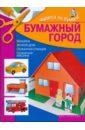 Жукова Ирина Викторовна Бумажный город: Машина, Жилой дом, Пожарная станция, Пожарная машина