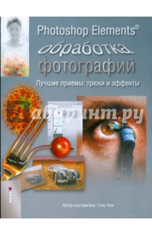 Photoshop Elements. Обработка фотографий