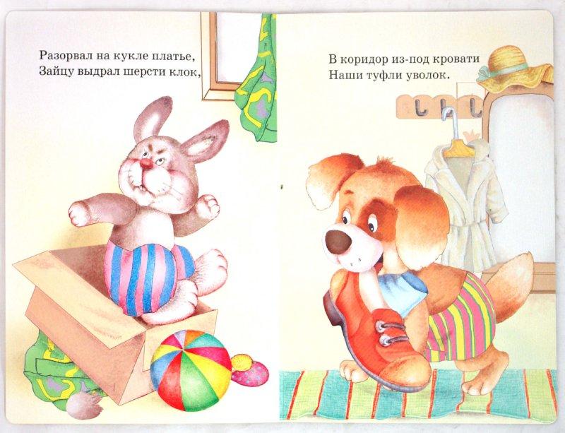 Иллюстрация 1 из 2 для Неваляшка: Трезор - Сергей Михалков   Лабиринт - книги. Источник: Лабиринт