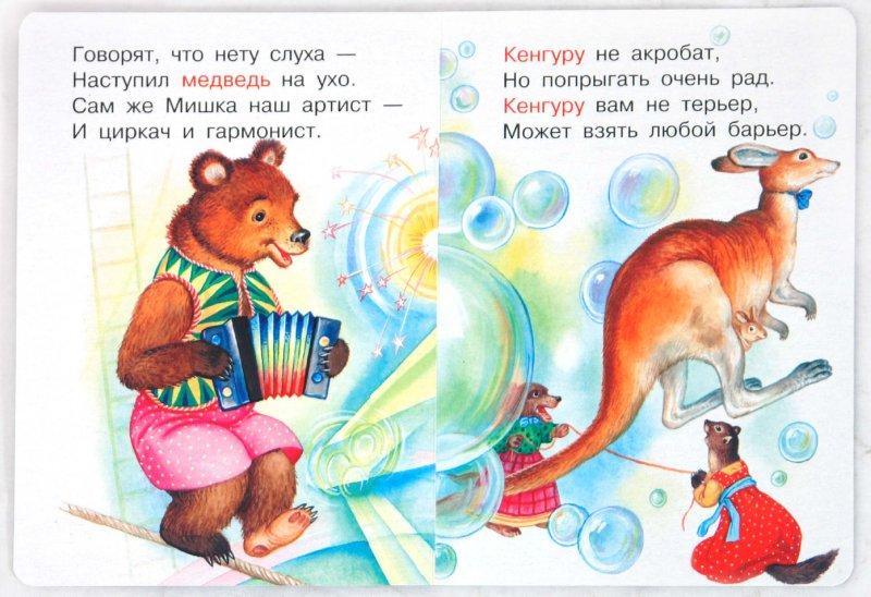 Иллюстрация 1 из 6 для Карусель: Умные малыши - Евгений Кузьмин | Лабиринт - книги. Источник: Лабиринт